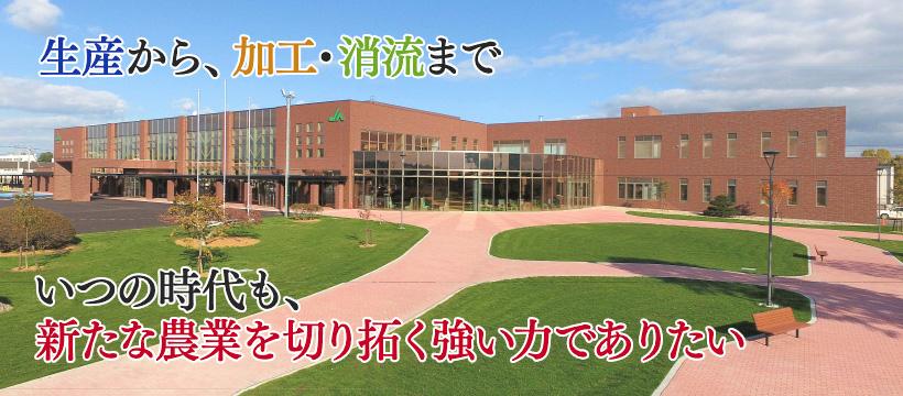 JA士幌町】  士幌町農業協同組...